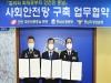 충남경찰·한전·소방본부, 사회안전망 구축 업무협약