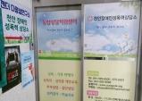 천안장애인성폭력상담소, 충남도 '인권보호 및 증진활동 지원 사업' 선정