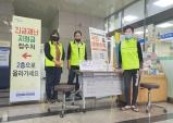 원성1동 방위협의회, '긴급재난지원급 안내도우미' 봉사에 나서