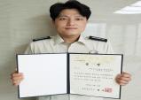 서북소방서 노정민 소방장, 충남소방 화재조사 학술대회 '최우수상' 수상