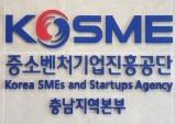 중진공 충남지역본부, '충남기업인력애로센터' 운영...중소기업과 청년인재 매칭