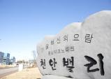 충남TP, '코로나19 기업지원상담센터' 운영