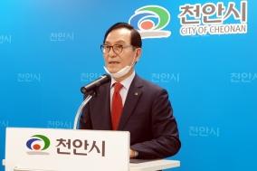 박상돈 시장, '일봉산 민간공원 특례사업' 주민투표 시장직권 발의