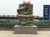 [단독] 천안역 광장에 세워진 1억짜리 '용 조형물' 하루만에 사라져