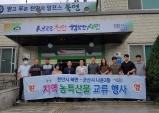 북면, 군산시 나운2동과 농산물 직거래 교류행사 개최