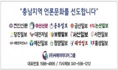 충남지역 언론문화를 선도하는 '씨에이미디어그룹'