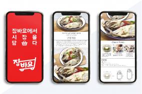 천안중앙시장, 6일부터 온라인쇼핑 배달앱 '장바요' 시범운영...2시간 이내 배달