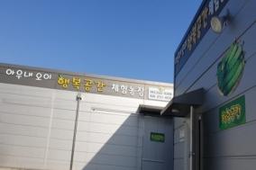 농촌진흥청이 뽑은 도내 코로나19 클린사업장은?