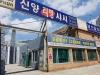 신성기업, 천안시 취약계층 위해 500만원 '쾌척'