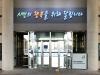 천안시시설관리공단, 이사장·상임·비상임이사 등 5명 공개 모집