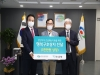 하나은행 충남북영업본부, 이재민 위한 '행복상자' 400박스 전달