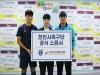 천안시축구단, 포천인삼영농조합과 공식 스폰서 협약 맺어