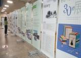 개관 30주년 맞은 중앙도서관 '특별 기획전'