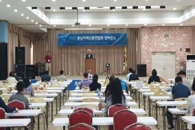 (사)한국지역신문협회 충남협의회, '회원사 역량강화' 위한 컨퍼런스 성료