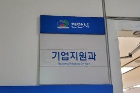 """천안시 기업지원과의 계속된 거짓해명…담당 과장 """"통화내용 잘 기억 안나"""""""