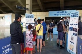 """올해 첫 '유관중' 경기 가진 천안시축구단, 축구팬들 """"기다렸어요 천안시축구단"""""""