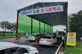 대천해수욕장 진입도로 검역소 '무인 발열 체크 시스템' 시행...전국 최초