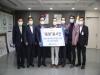 '동행' 봉사단, 천안시복지재단에 후원금 410만원 전달