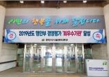 천안시시설관리공단, 2019년 행안부 경영평가 '최우수' 등급 획득