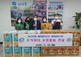 신안동 새마을지도자·새마을부녀회, 추석맞이 후원물품 전달