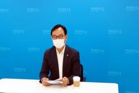 박상돈 시장, 오늘 기자들 만나 취임 후 '3개 현안사업' 해결 소회 밝혀