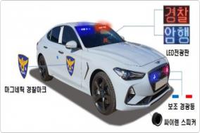 충남경찰, 신형 암행순찰차 운용...교통법규 위반 즉시 단속