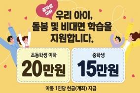 만 7세 미만 아동 '아동특별돌봄지원금' 1인당 20만원 지급
