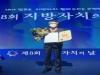 선문대 권경득 교수, 지방자치 공로 '홍조근정훈장' 수상