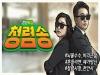 천안시, '청렴', '당당' 내용담은 '청렴송' 뮤직비디오 제작 눈길