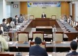 충남도의회, 충남도·교육청 예산안 편성 자문회의 개최