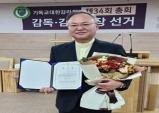 천안남산교회 유명권 목사, 기독교대한감리회 충청연회 제12대 감독 당선