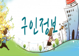 [구인정보] 10월 넷째 주 천안지역 구인정보