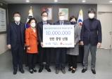 천안중앙신협, 가정폭력피해자보호시설에 후원금 1천만원 기탁