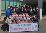 성환읍 바르게살기위원회, 소외계층에 '사랑의 쌀' 전달