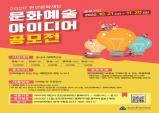 천안문화재단, 문화예술 아이디어 공모전 개최