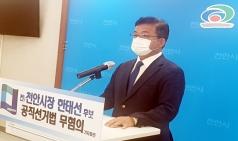 민주당 한태선 '공직선거법 무혐의'…시장선거 재도전 피력