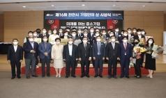 주식회사 푸르온, 제16회 천안시 기업인의 상 '최우수상' 영예