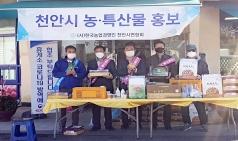 """""""천안농산물 많이 사랑해주세요""""…천안농업경영인회, 고속도로 휴게소서 홍보행사 열어"""