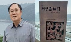 [화제의 신간] 김성윤 에세이 '세상을 보다'...삶의 전반적 문제와 극복방안 다뤄