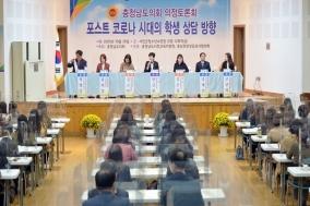 충남도의회, '포스트 코로나 시대 학생 상담 방향' 의정토론회 개최