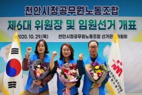 천안시청공무원노동조합 제6대 위원장에 '송영신' 후보 당선