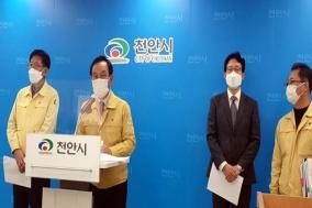 천안시, 오늘 오후 6시부터 코로나19 '방역조치 강화 행정명령' 시행