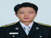 서북소방서 권병곤 소방교, 하반기 민원처리 우수직원 선정