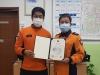 조이상 소방교, '2020 국회자살예방대상' 행안부장관 표창 수상