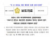 다수당 의견이 의회 의견?…민주당 입장 '천안시의회'명의 보도자료 논란