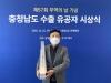 ㈜아라리오, '대전‧세종‧충남' 수출 우수기업 선정