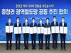'충청 광역철도망 구축' 위해 550만 뭉쳤다!