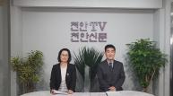 [천안tv] 학사모 원픽!(One Pick) 송토영 충남초등교장협의회장과 함께!
