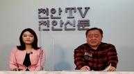 [천안TV] '천안TV' 유튜브 공식 오픈...천안역지하도상가 공현오 상인회장 생방송 인터뷰