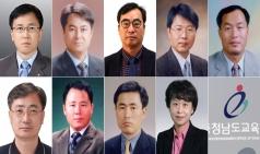 [인사] 충남교육청, 일반직공무원 1월 1일자 정기인사...총 830명
